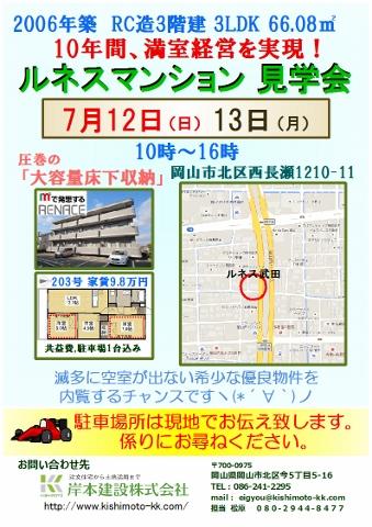 見学会チラシ ルネス武田 (339x480)