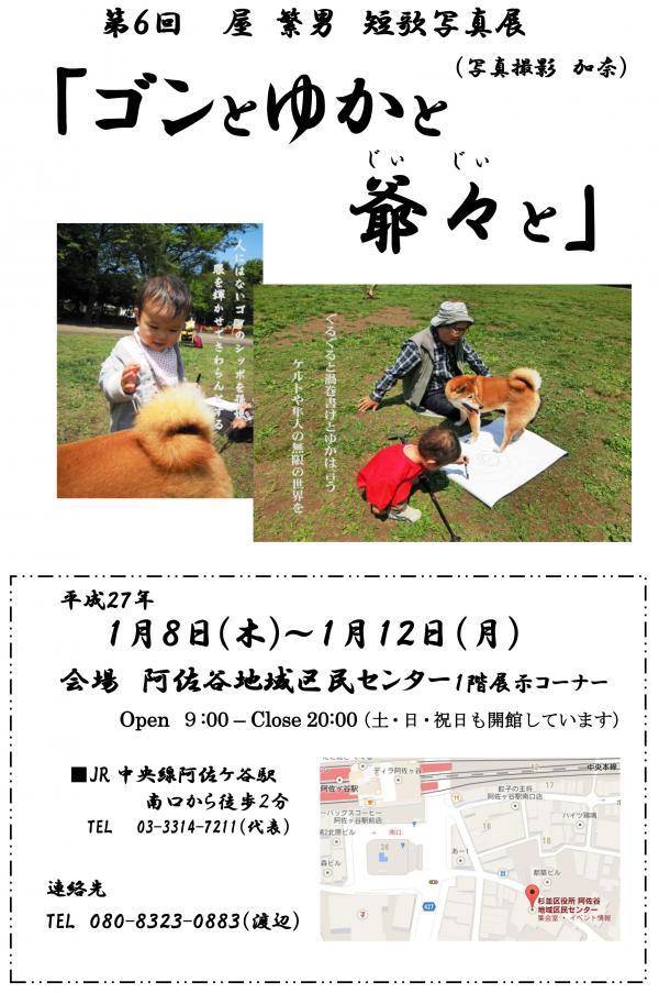 2015,1月東京縮小画像