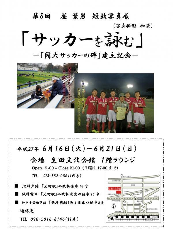 縮小 2015 第8回 神戸短歌写真展 チラシ