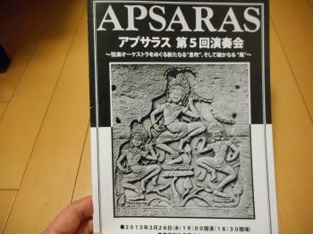 アプサラス1