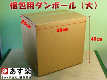 梱包用ダンボール箱 扱いやすい大きさです。