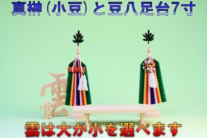 神具セット 真榊・豆八足台・木彫り雲