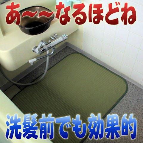 浴室が冷たい・当たって痛いときに使うバスマット