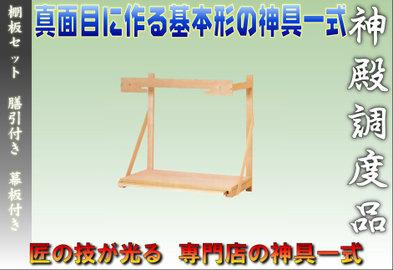 神棚棚板 幕板付き・引き出し付き・少し大きめ