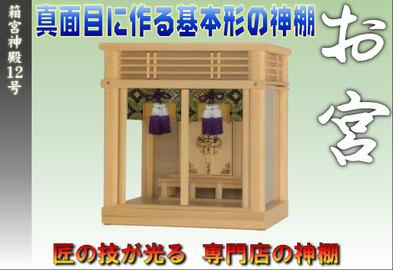 すだれ付きのモダンな壁掛けの箱型神棚