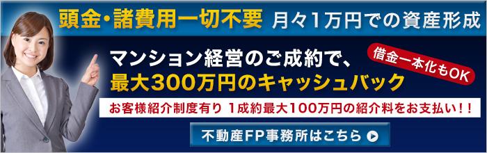 不動産コンサルタントFP事務所バナー(MSS用)