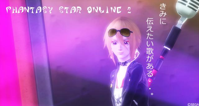 【PSO2】音楽活動
