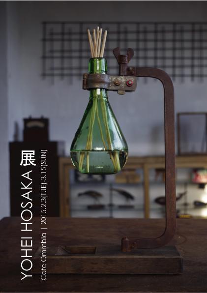 穂坂さん展示HP2