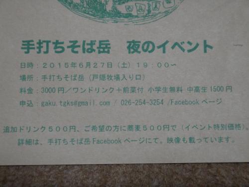 DSC09505_convert_20150623235201.jpg