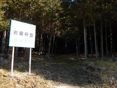 山添岩屋枡形入口2
