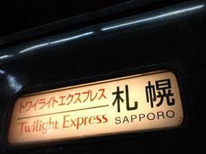 トワイライトエキスプレス1