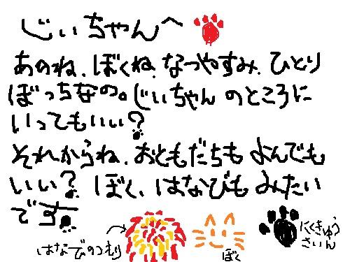 マコトの手紙