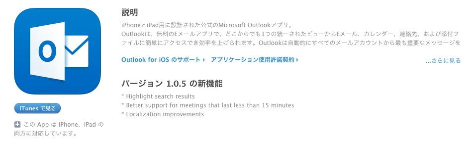 ios_outlook.jpg