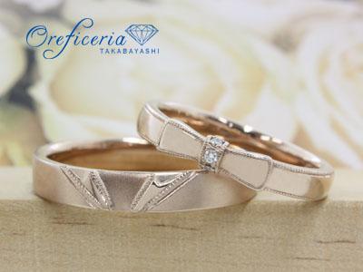 リボンマリッジリング(結婚指輪)