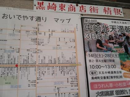 kurosakihigashishoutenDCIM0257.jpg