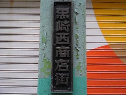 kurosakinishishoutenDCIM0280.jpg