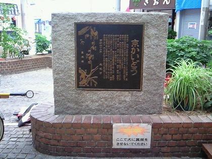 kyobashichuoNEC_0237.jpg