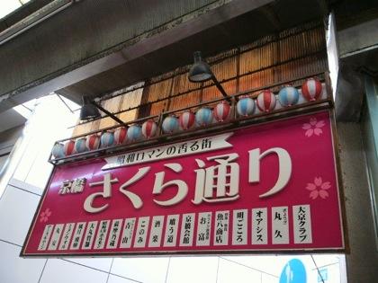 kyobashiichibangaiDCIM0118.jpg