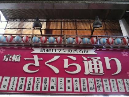 kyobashisakuradoriDCIM0124.jpg