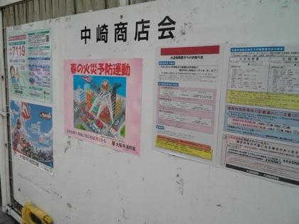 nakasakishoutenDCIM0367.jpg