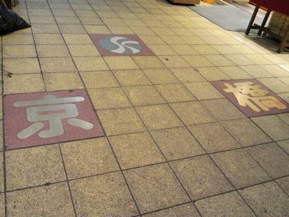 shinkyobashishoutengaiDCIM0582.jpg