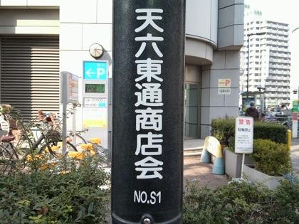 ten6higashidoriDCIM0332.jpg