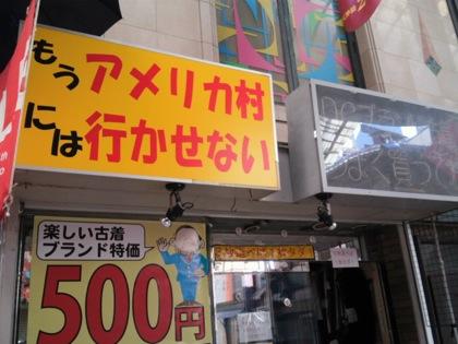 tenjinbashi2DCIM0114.jpg