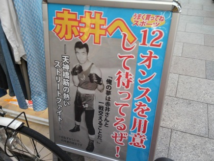 tenjinbashi2DCIM0163_20150115235000d53.jpg