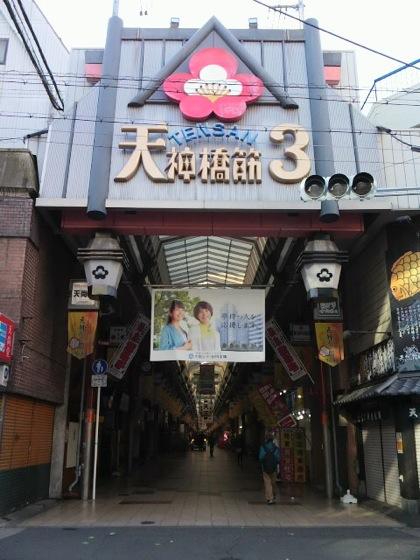 tenjinbashi3DCIM0909.jpg