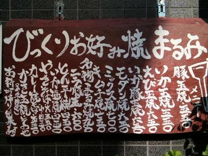 tenjinbashihigashiDCIM0446.jpg