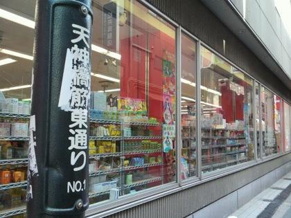 tenjinbashihigashiDCIM0462.jpg