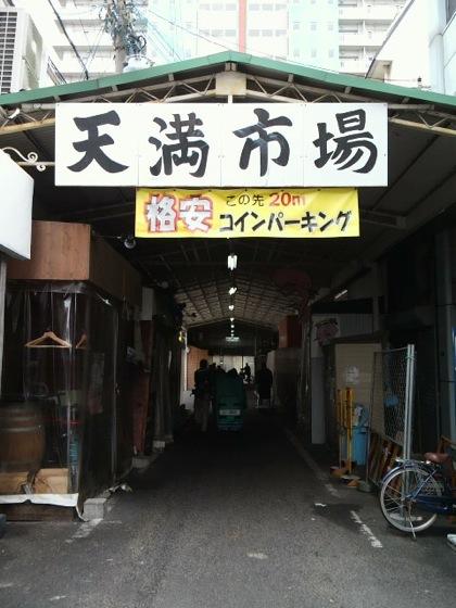 tenmaichibaDCIM0124.jpg