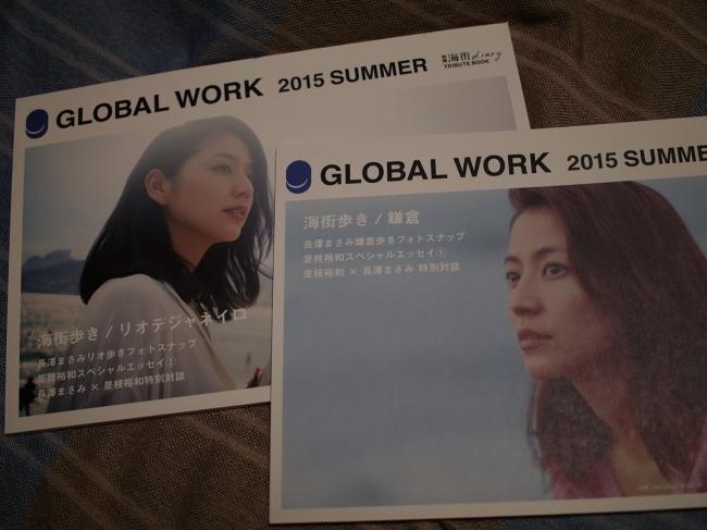globalwork_umimachi_001.jpg