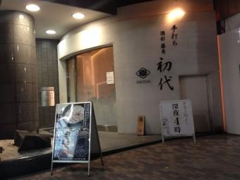 EbisuSyodai_013_org.jpg