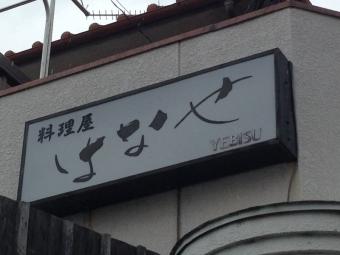 IbarakiHanase_001_org.jpg