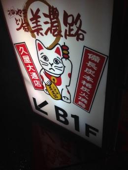 MinojiHisayaOodori_000_org.jpg