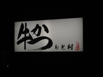 MotomuraShibuya_000_org.jpg
