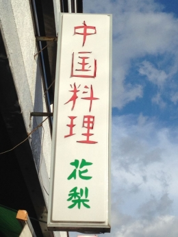 NakamozuKarin_001_org.jpg