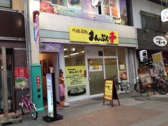 NakasuKawabataManpukutei_000_org.jpg