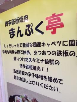 NakasuKawabataManpukutei_002_org.jpg