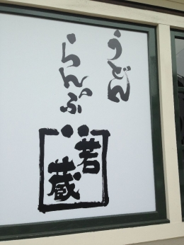 NeyagawaWakazou_001_org.jpg
