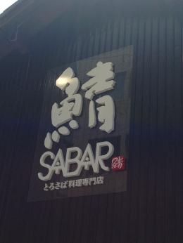 SabarKarasuma_001_org.jpg
