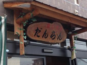 SeikibashiDanran_000_org.jpg