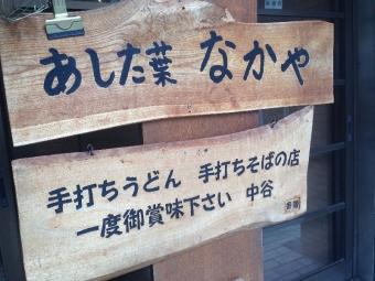 TakatsukiNakaya_001_org.jpg