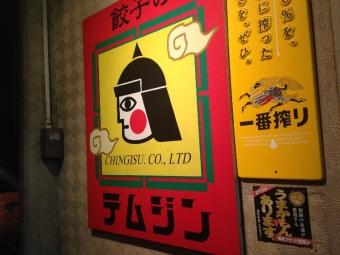 TemjinOyafukou_000_org.jpg