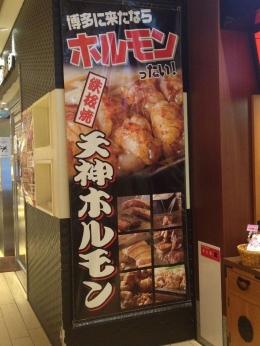 TenjinHorumon_010_org.jpg