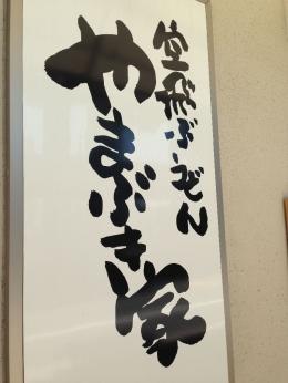 ToyonakaYamabukiya_001_org.jpg