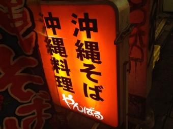 YanbaruShinjuku_001_org.jpg