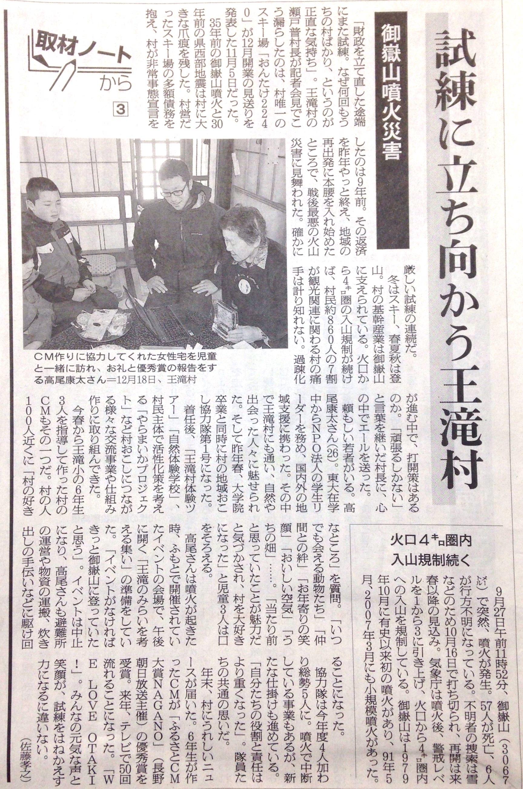 中日新聞長野版1222