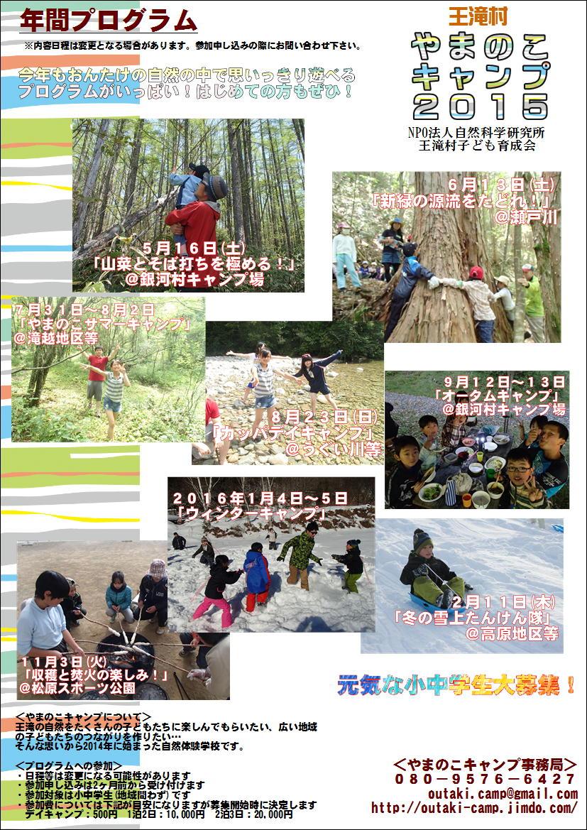 yamanoko2015.jpg